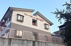 グループホーム あけぼのの画像