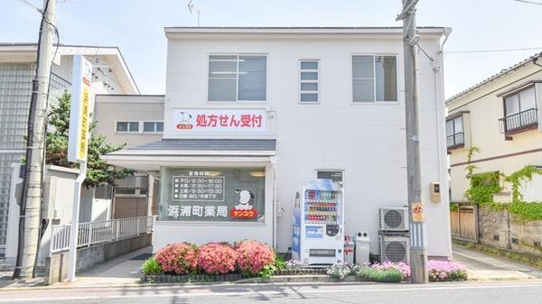 浜浦町薬局の画像