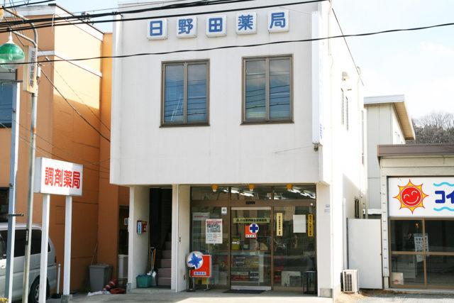 日野田薬局の画像