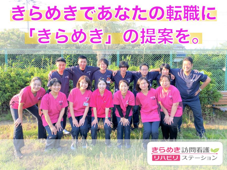 きらめき訪問看護リハビリステーション朝霞サテライト【2021年秋オープン予定】の写真1枚目:
