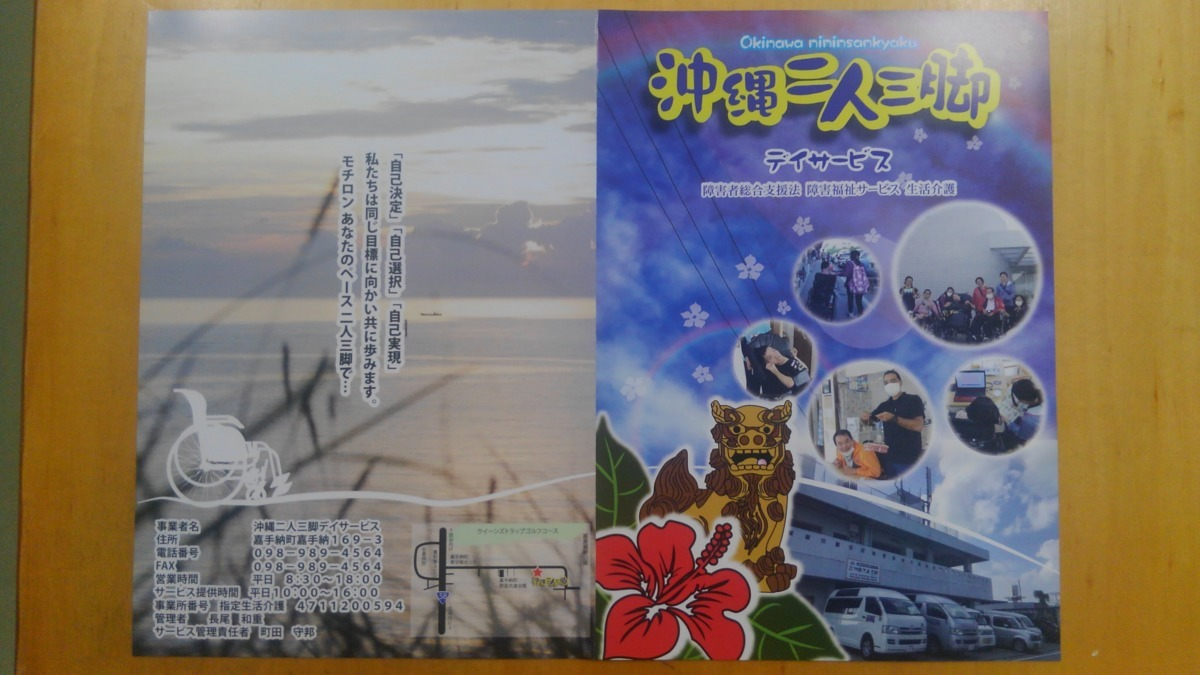 沖縄二人三脚デイサービスの画像
