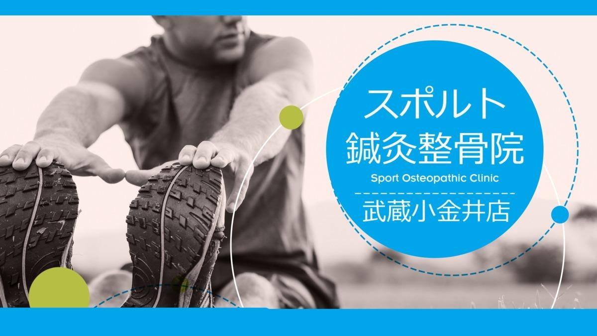 スポルト鍼灸整骨院 武蔵小金井店の画像
