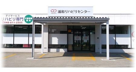 浦和リハビリセンターの画像