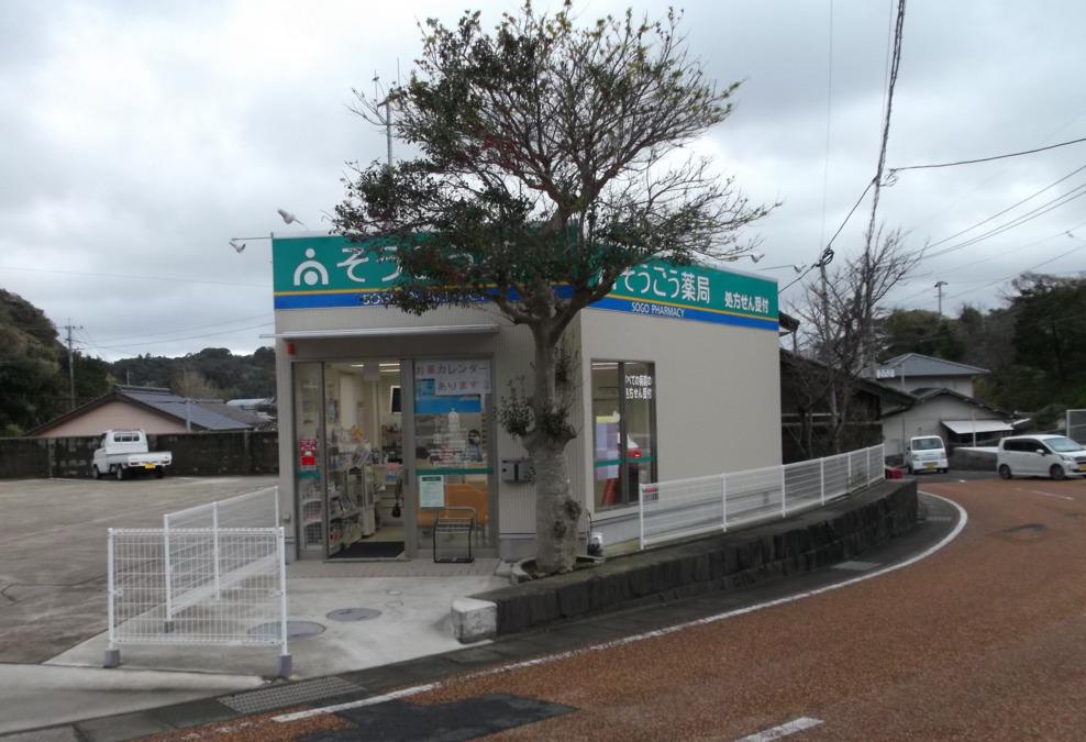 そうごう薬局芦辺店の画像