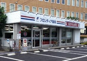 フロンティア薬局 昆陽池店の画像