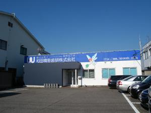 和田精密歯研株式会社 福井ラボ(営業/管理部門/その他の求人)の写真: