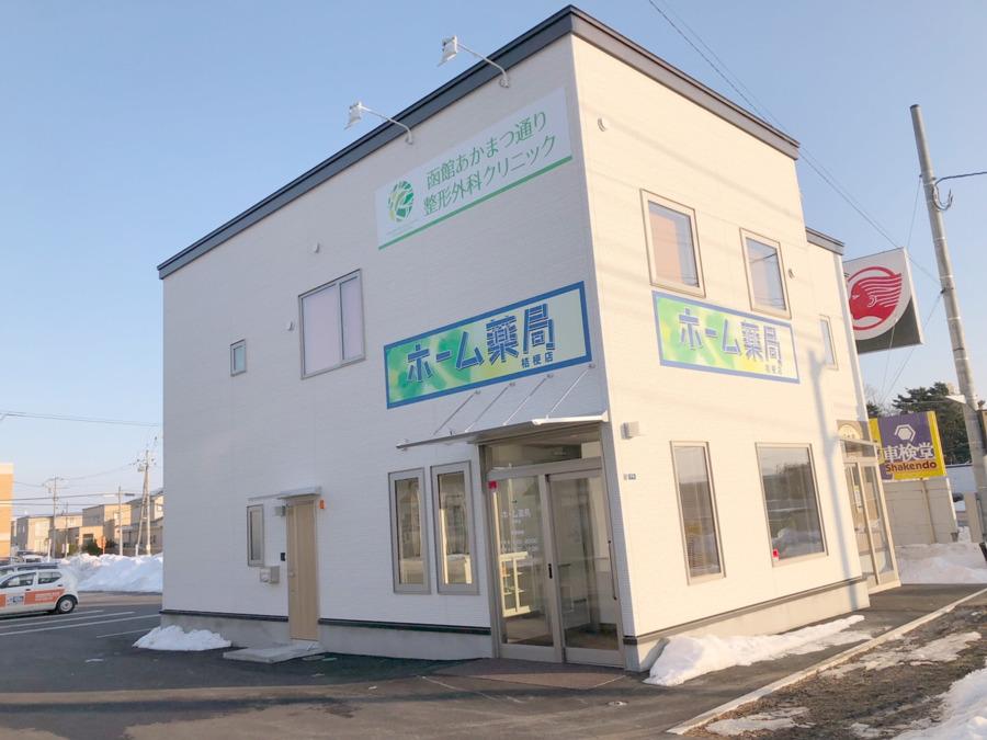 ホーム薬局桔梗店の画像