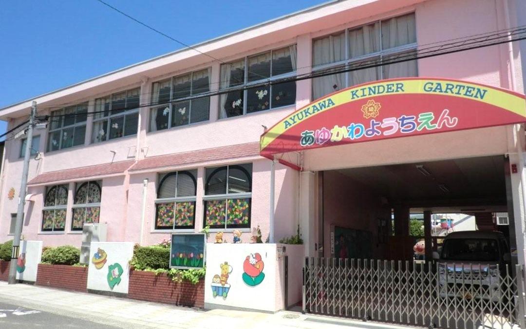 鮎川幼稚園の画像