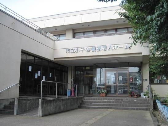 小千谷市養護老人ホームの画像