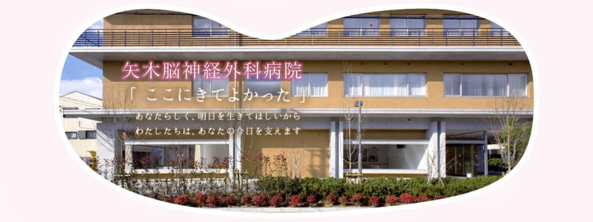 矢木脳神経外科病院(診療放射線技師の求人)の写真: