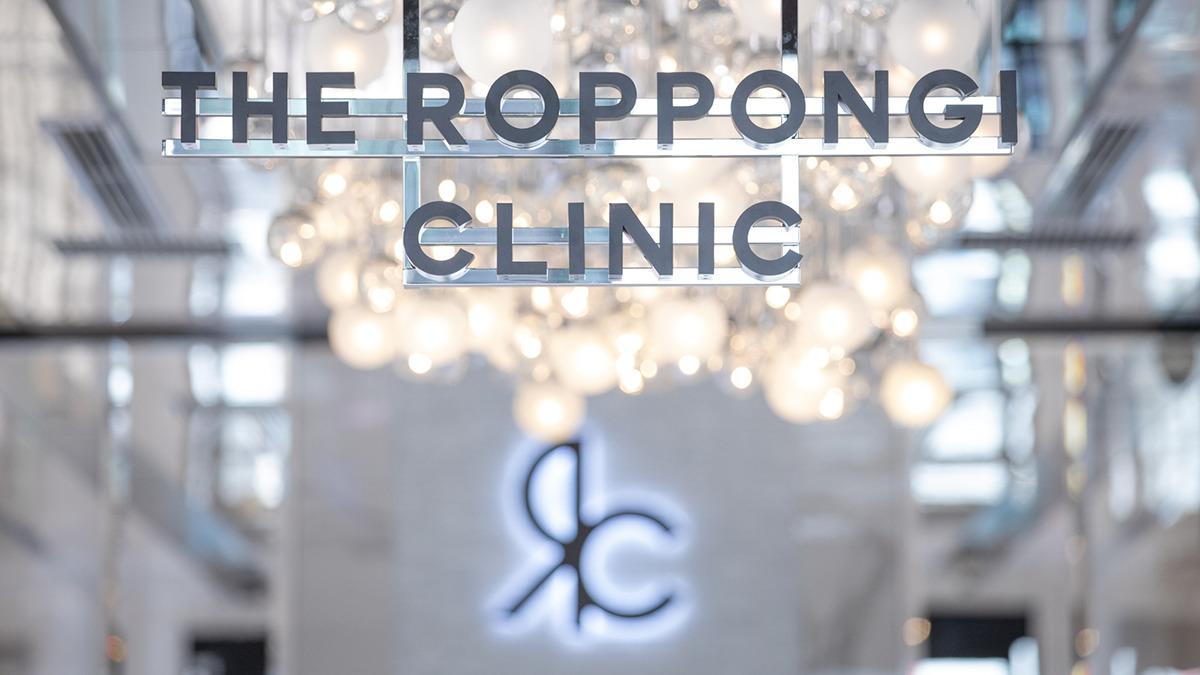 THE ROPPONGI CLINIC 恵比寿院の画像