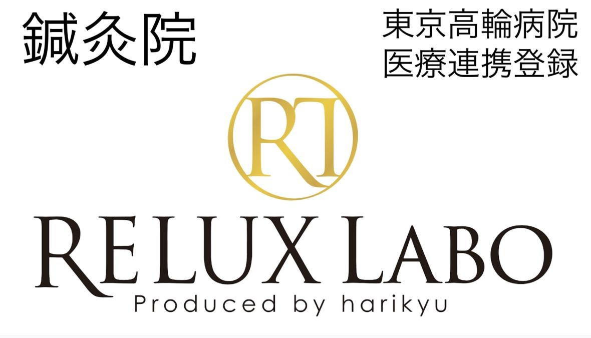 鍼灸院リラクスラボ(RELUX LABO)の画像
