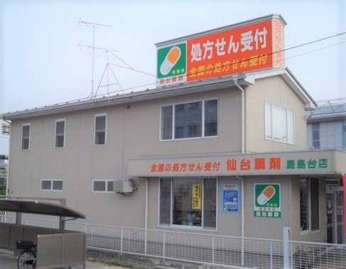 仙台調剤薬局 鹿島台店の画像