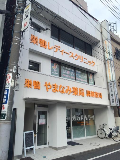 やまなみ薬局 巣鴨店の写真:
