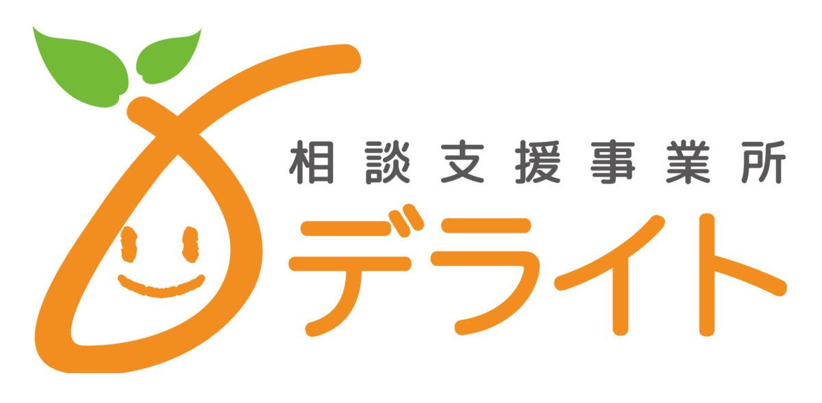 相談支援事業所 デライト江東の画像