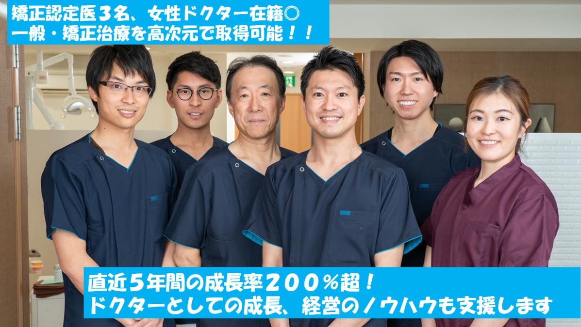 医療法人真和会 かきうち歯科医院の画像