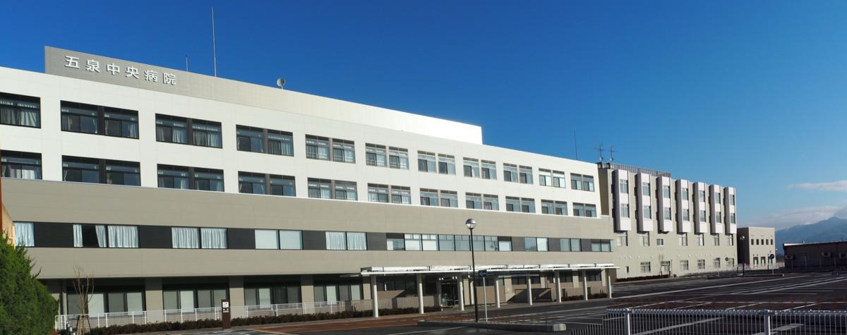 五泉中央病院の画像