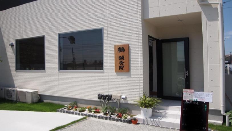 鶴鍼灸院の画像