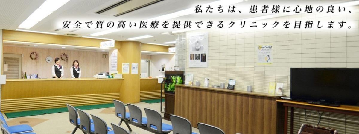コンフォート 横浜 クリニック