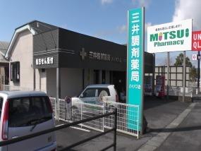 三井調剤薬局 バイパス店の画像