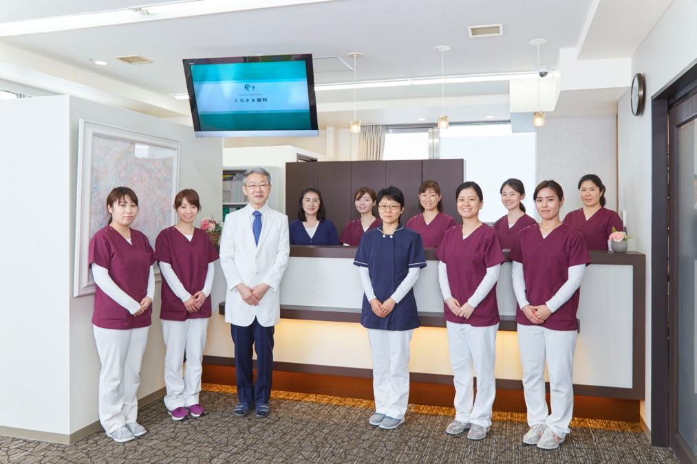くろさき歯科(歯科衛生士の求人)の写真: