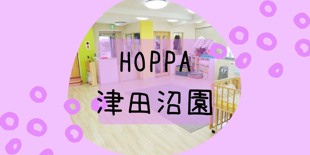 HOPPA津田沼園の画像