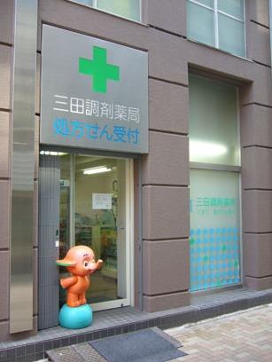 三田調剤薬局の画像