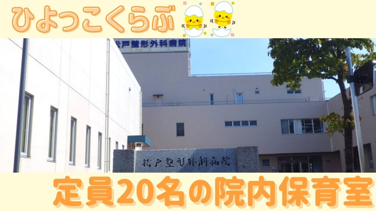 松戸整形外科 院内保育園 ひよっこくらぶの画像