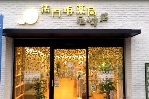 法円坂薬局 尼崎店の画像