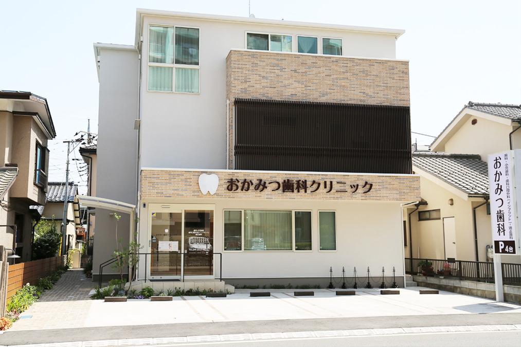 新所沢おかみつ歯科クリニックの写真: