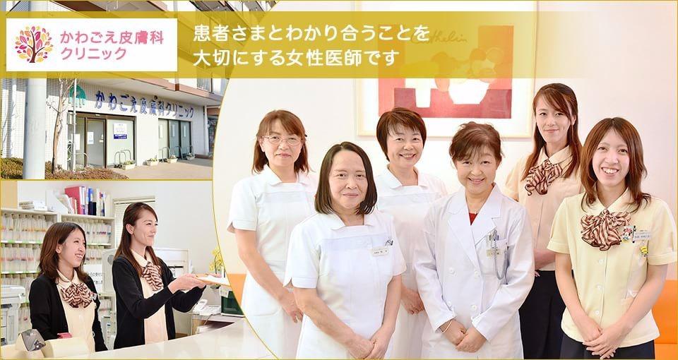 かわごえ皮膚科クリニックの画像
