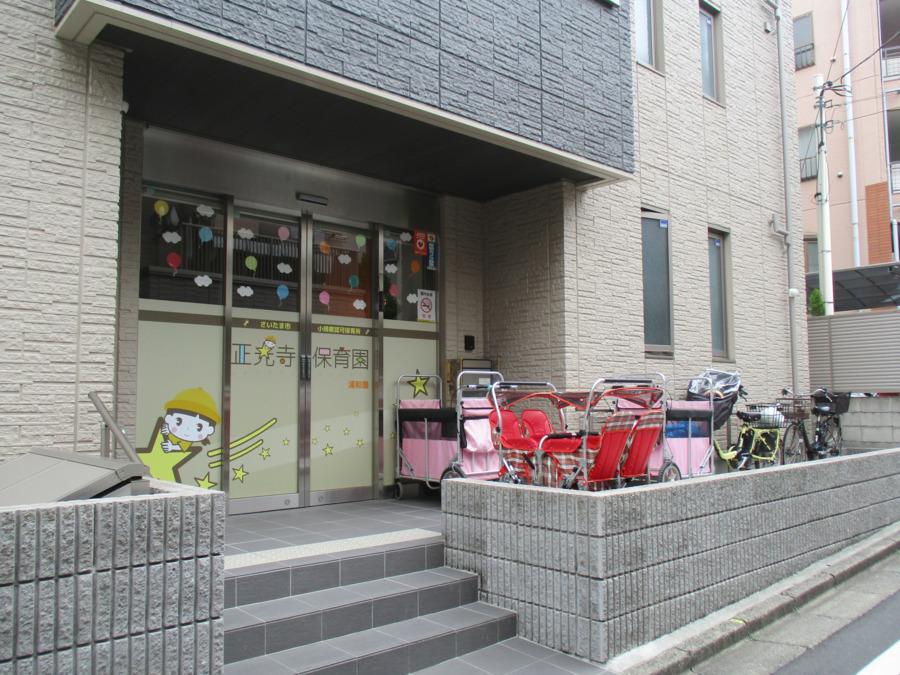 正光寺保育園浦和園