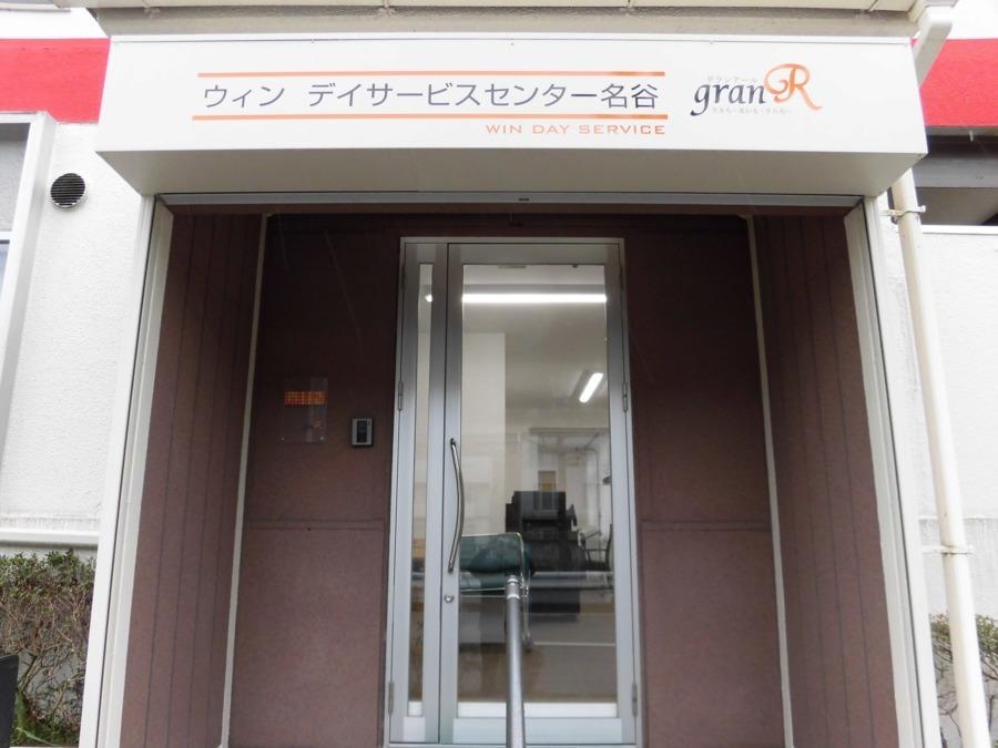 ウィンデイサービスセンター名谷の画像