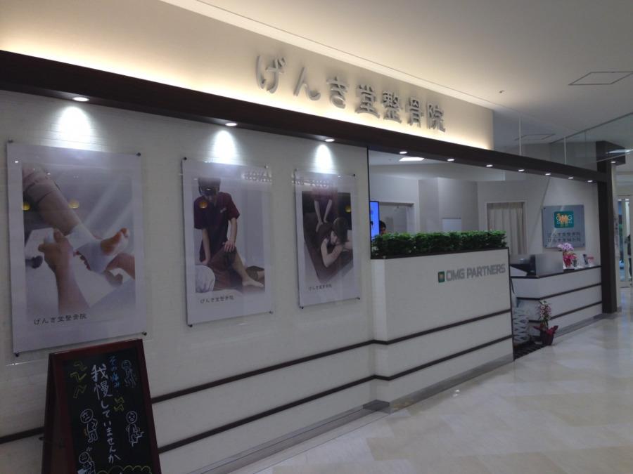 げんき堂整骨院・げんき堂鍼灸院 MOMOテラスの画像