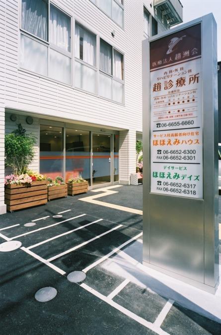 趙診療所の画像