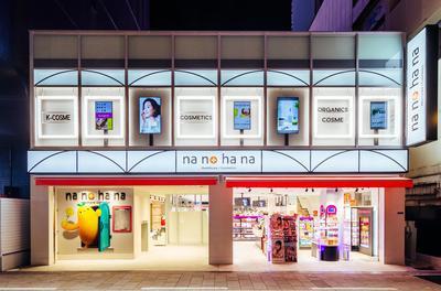 nanohana戎橋店 の画像