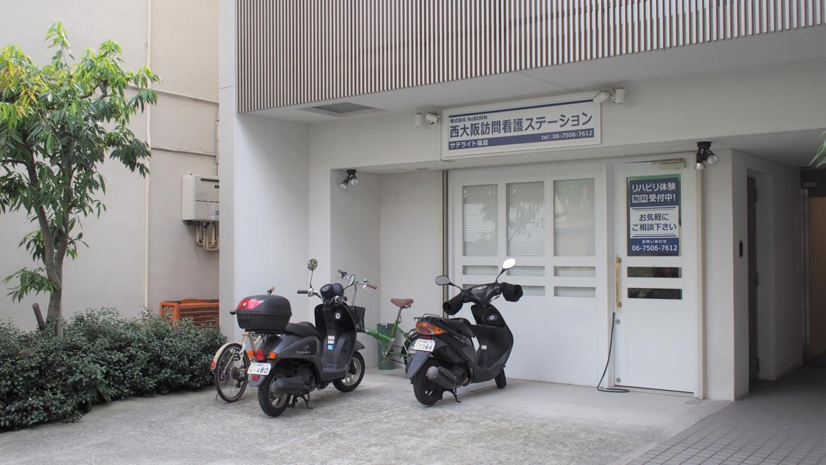 西大阪訪問看護ステーションサテライト福島の画像