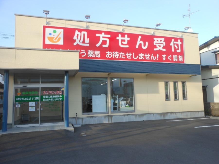 仙真堂薬局 青森労災病院前薬局の画像