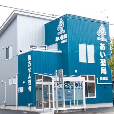 あい薬局新橋店の画像