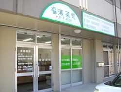 株式会社沖縄アイティ 福寿薬局の画像
