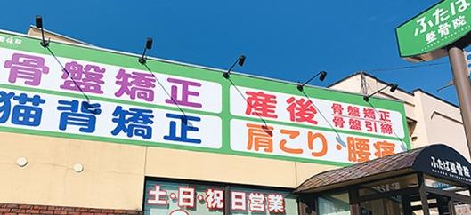 株式会社 forward ふたば整骨院 新発寒院の画像