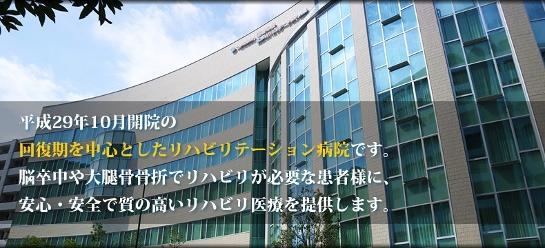 江東リハビリテーション病院の画像
