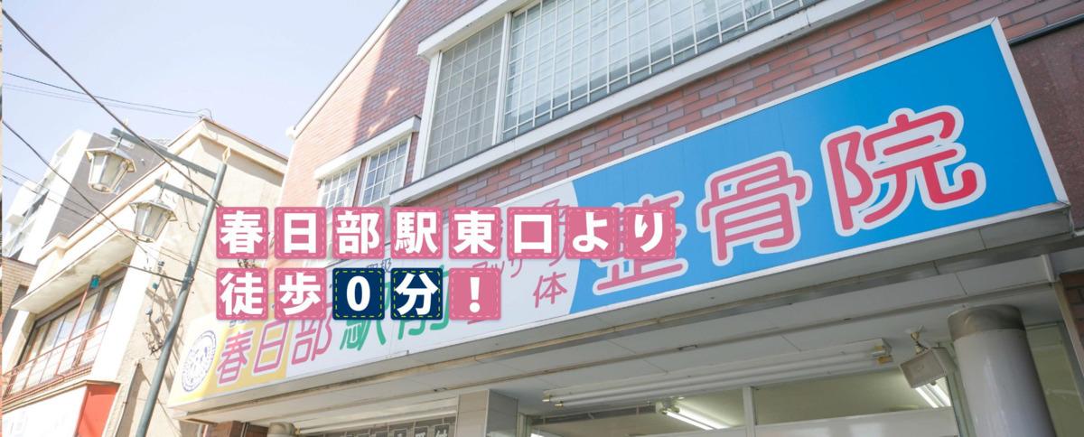 春日部駅前鍼灸整骨院の画像