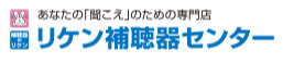 リケン補聴器センター 神田店の画像