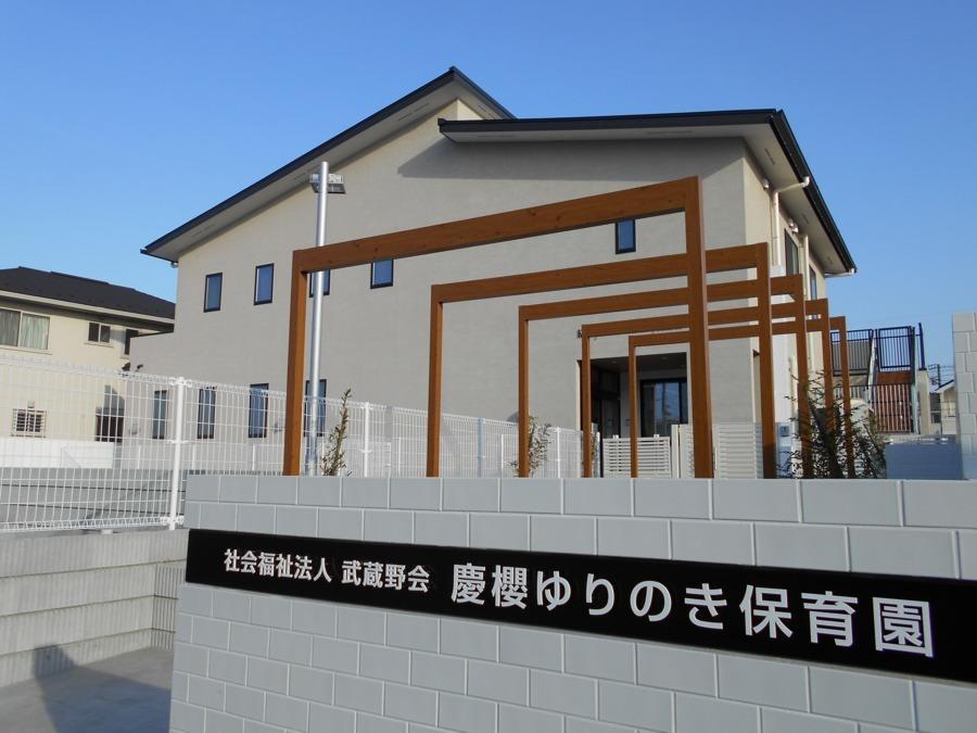 慶櫻ゆりのき保育園の画像