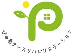 ぴゅあナースリハビリステーションの画像