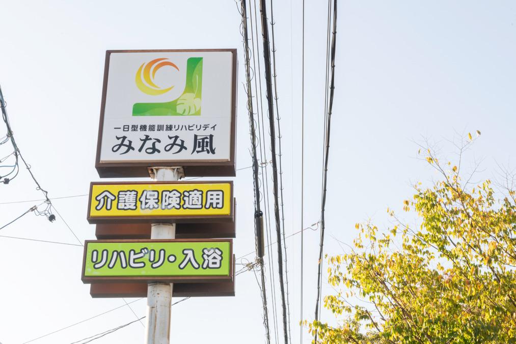 一日型機能訓練リハビリデイ みなみ風(看護師/准看護師の求人)の写真: