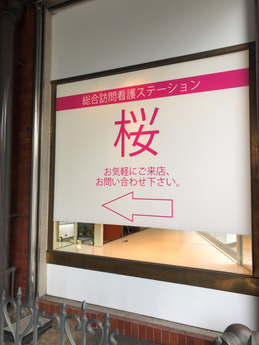 総合訪問看護ステーション桜の画像