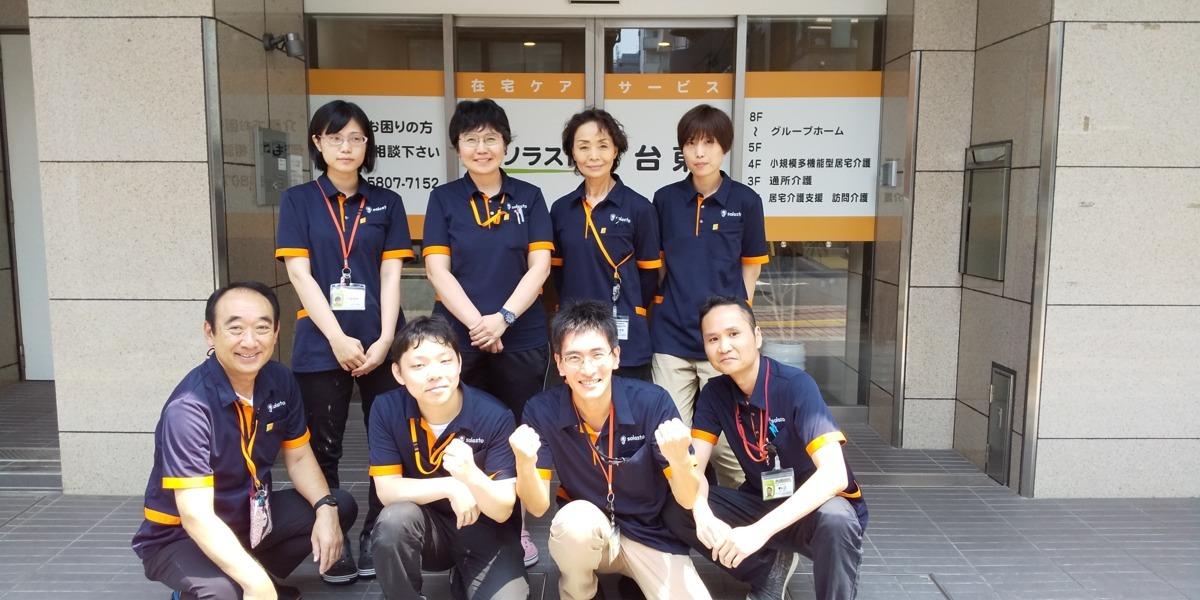 グループホームソラスト台東(ケアマネジャーの求人)の写真: