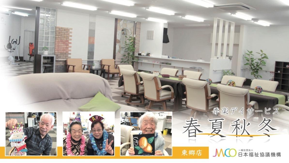 季楽デイサービス 春夏秋冬 東郷店の画像